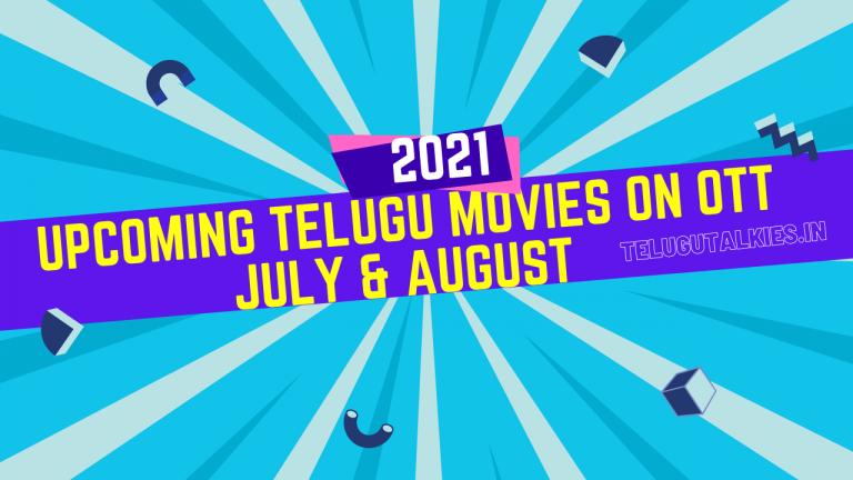 upcoming Telugu Movies on OTT July 2021